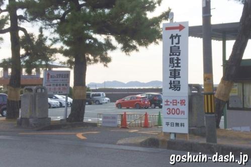 八百富神社(蒲郡市)近くの駐車場(竹島駐車場)