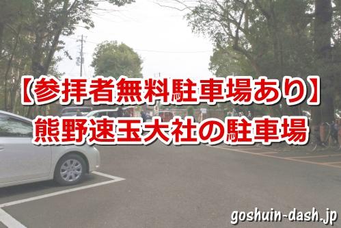 熊野速玉大社参拝者無料駐車場