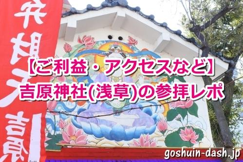 吉原神社(浅草)参拝レポ