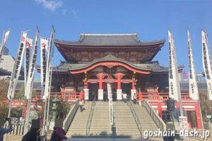 大須観音(名古屋市中区)本堂