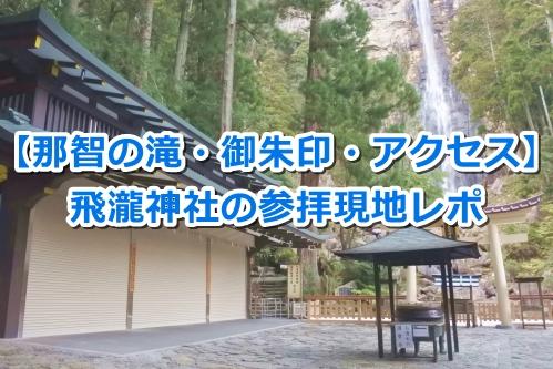 飛瀧神社の参拝現地レポ