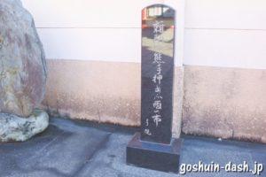 正岡子規の句碑(浅草鷲神社)