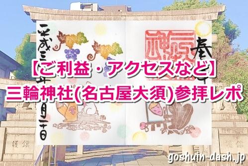 三輪神社(名古屋大須)の参拝ガイド【ご利益・アクセスなど】