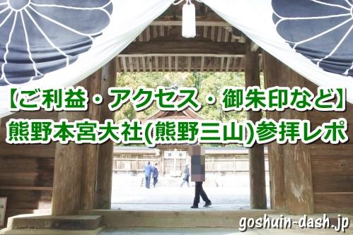 熊野本宮大社(和歌山県田辺市)参拝レポ