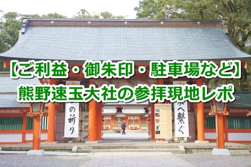 熊野速玉大社(和歌山県新宮市)
