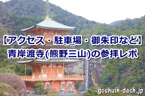 那智山青岸渡寺(熊野三山)参拝レポ