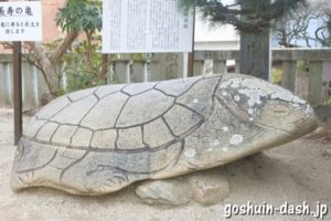 長寿の亀(蒲郡八劔神社)