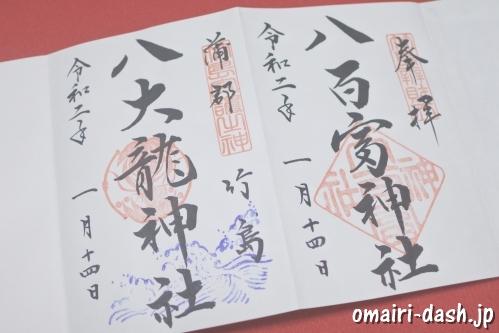 八百富神社(愛知県蒲郡市竹島)の御朱印2種類