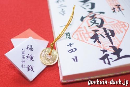 八百富神社(愛知県蒲郡市竹島)福種銭