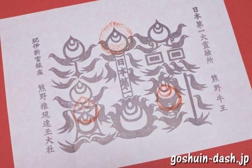 熊野牛王宝印(熊野速玉大社)