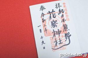 花の窟神社(三重県熊野市)の御朱印