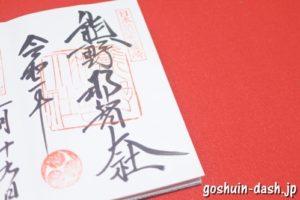熊野那智大社(和歌山県那智勝浦町)の御朱印
