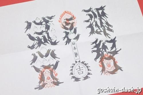 熊野那智大社の烏牛王神符
