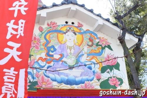 吉原弁財天本宮(吉原神社飛び地境内地)壁画