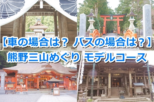 熊野三山めぐりモデルコース