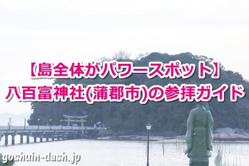 八百富神社(蒲郡市竹島)参拝ガイド