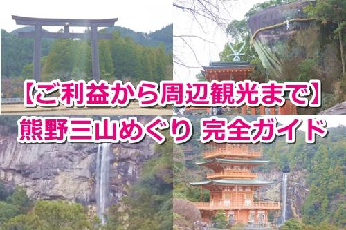 熊野三山巡り完全ガイド
