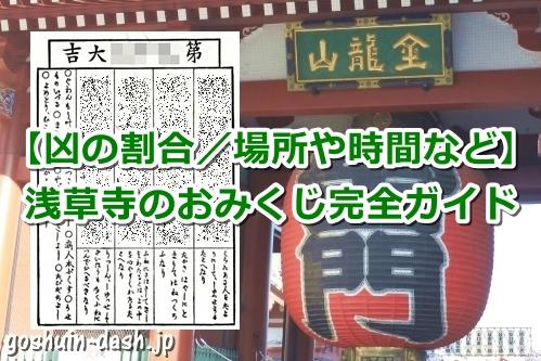 浅草寺のおみくじ完全ガイド【値段・時間/凶や大吉の確率】