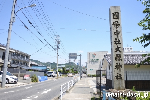 大縣神社(愛知県犬山市)標柱(名鉄楽田駅)