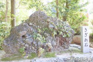 さざれ石(犬山大縣神社)