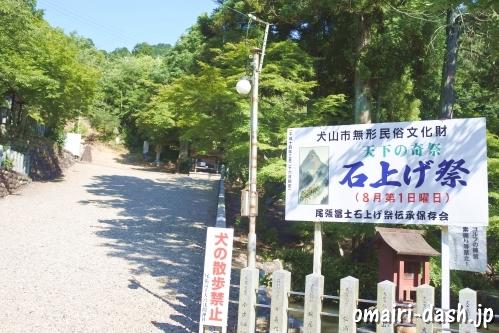 尾張冨士大宮浅間神社(愛知県犬山市)石上げ祭看板