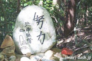 尾張冨士大宮浅間神社(愛知県犬山市)王貞治献石