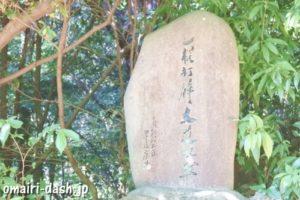 尾張冨士大宮浅間神社(愛知県犬山市)中曽根康弘献石