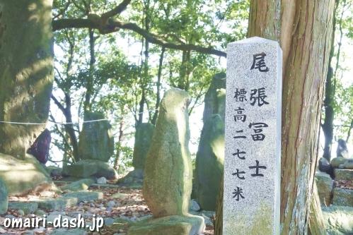 尾張冨士大宮浅間神社(愛知県犬山市)奥宮頂上(標高277mの標柱)