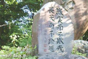 尾張冨士大宮浅間神社(愛知県犬山市)海部俊樹献石
