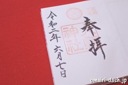 大縣神社(愛知県犬山市)の御朱印