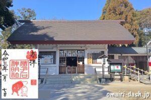 猪子石神明社(名古屋市名東区)拝殿・御朱印