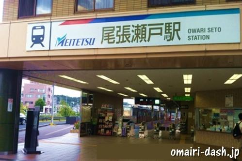 尾張瀬戸駅(名鉄瀬戸線)