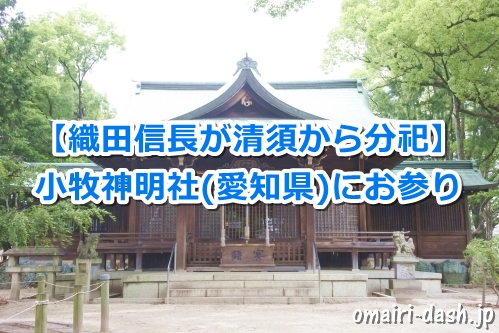 小牧神明社(愛知県小牧市)参拝ガイド