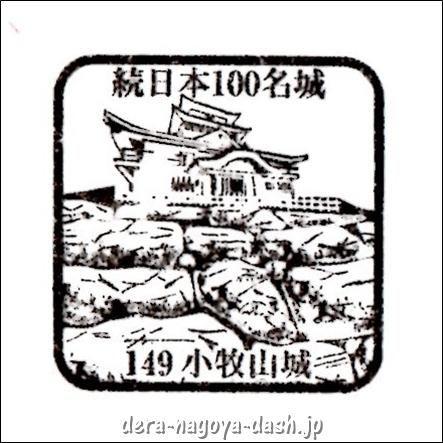 小牧山城のスタンプ(続日本100名城)