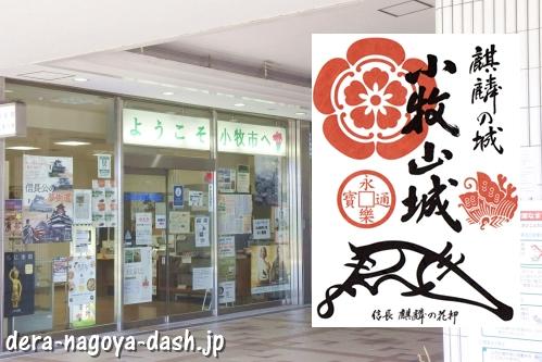 小牧山城信長麒麟の花押カード(小牧駅前観光案内所)