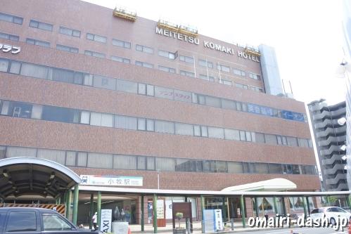 小牧駅(名鉄小牧線・名鉄小牧ホテル)