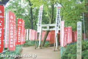 小牧山稲荷神社(小牧山史跡公園)