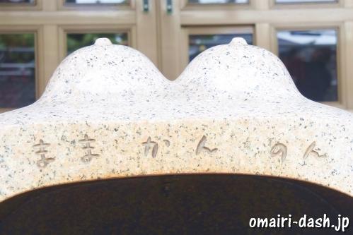 間々観音(愛知県小牧市)線香立て(おっぱい)