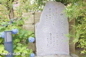 間々観音(愛知県小牧市)子守り歌石碑
