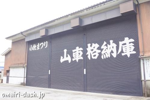 小牧神明社(愛知県小牧市)山車格納庫