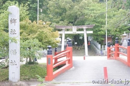 山口八幡社(愛知県瀬戸市)社号標と神橋