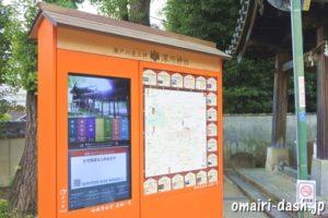 深川神社(愛知県瀬戸市)タッチパネル案内板