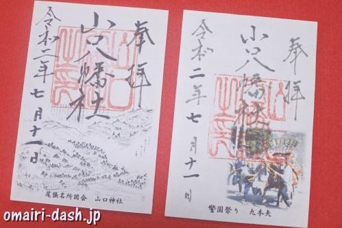 山口八幡社(愛知県瀬戸市)の御朱印2種類
