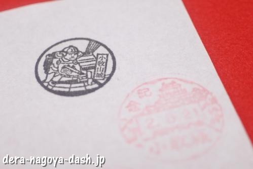 小牧山城(愛知県小牧市)記念スタンプ