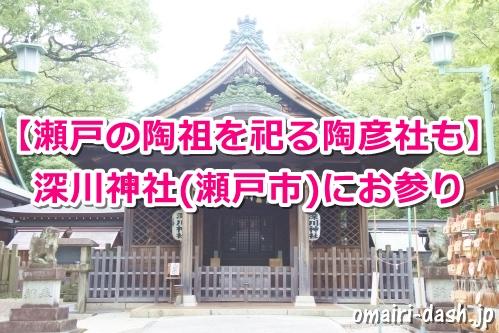 深川神社(愛知県瀬戸市)参拝ガイド
