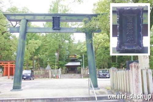 陶彦社(瀬戸深川神社)鳥居
