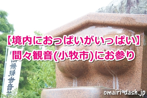 間々観音(愛知県小牧市)参拝ガイド