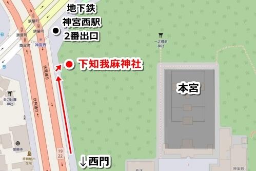 下知我麻神社(旅行安全のご利益・熱田神宮)