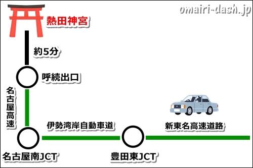 東京から熱田神宮へのアクセス(車)