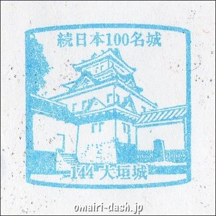 大垣城(岐阜県大垣市)のスタンプ(続日本100名城 No.144)